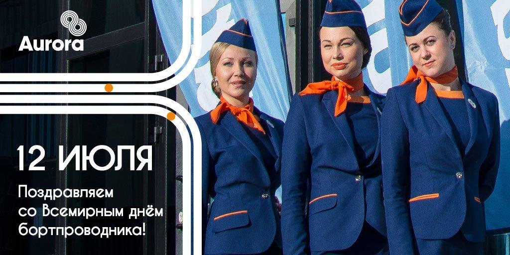 Поздравления авиакомпании 18