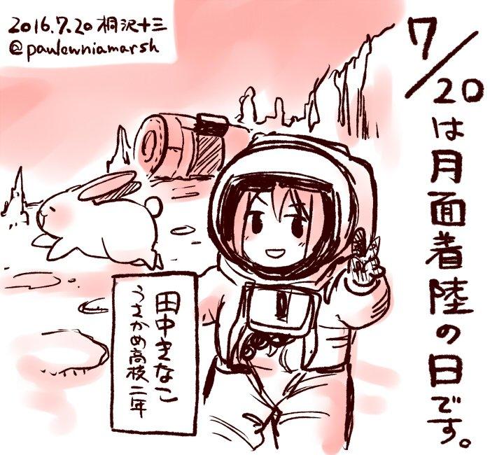 きょう7月20日は「月面着陸の日」です。                  GANMA!さんのほうの「うさかめ」は6話が