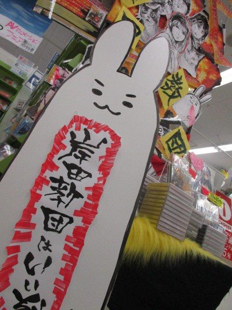 【岸田教団&THE明星ロケッツ 】現在店内BGMもオールichigoさん祭!!新潟店の等身大ぴよらっとに会いに