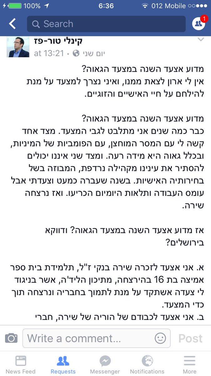 קינלי טור פז, ראש א׳ החינוך בעיריית י-ם, מסביר למה יצעד במצעד הגאווה: ״משום שאני יהודי מאמין״. לזכרה של שירה בנקי