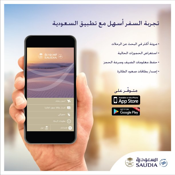 تجربة السفر أسهل مع تطبيق السعودية  نظام