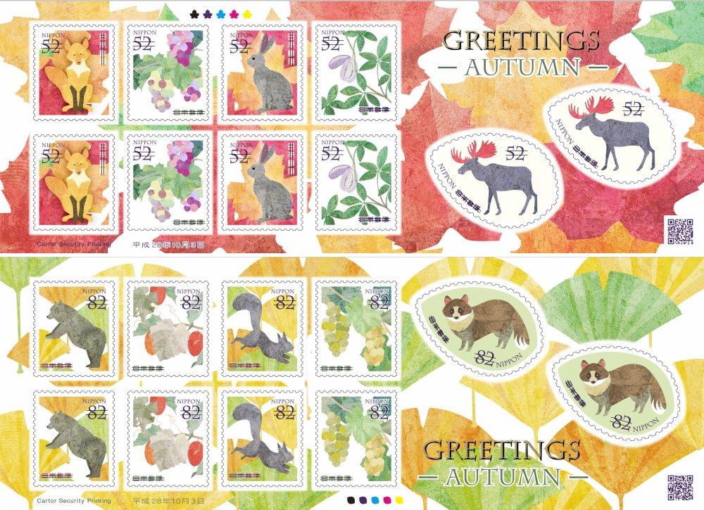 秋の植物や動物をテーマにした「秋のグリーティング切手」が、10月3日(月)から全国の郵便局で発行され…