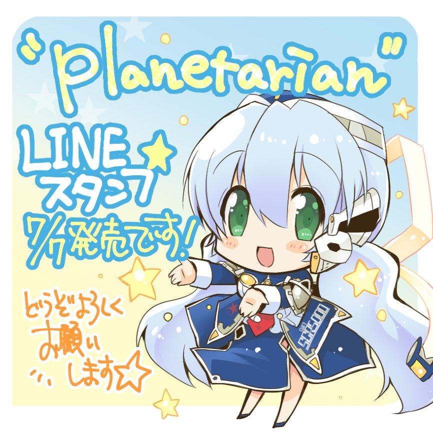 planetarianのLINEスタンプ、発売中です☆日本語版 英語版 みなさまの会話のお供に、どうぞよろしくお願いしま