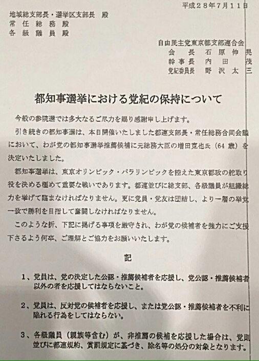 センカクモグラは過去の事ですが増田さんが負けたのは本人のせいではなく自民都連の愚かな戦略故のせいだ。…