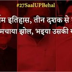 """RT WithCongress """"#27SaalUPBehal https://t.co/niA8NezFTp"""""""