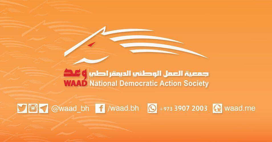 """""""وعد"""" تطالب السلطات بممارسة المسئولية الوطنية حفاظا على السلم الاهلي #BAHRAIN #Waad https://t.co/pZweNIx33a"""