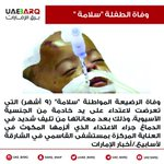 """وفاة الطفلة """"سلامة """". #برق_الإمارات https://t.co/Cd7f6I7baD"""