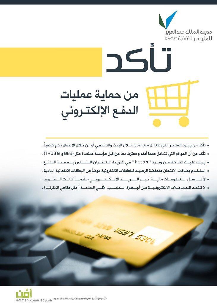 كيف تتأكد من حماية الدفع الإلكتروني؟ 💳 تعرف على ذلك عبر  #إنفوجرافيك_نون الخارجي. https://t.co/Mlnt3wSRgO
