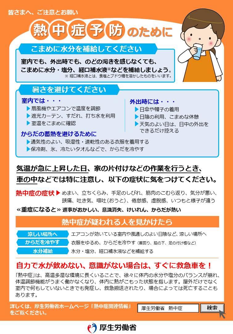 【 #熱中症 に注意】 本日は気温が高くなっています。熱中症予防には暑さを避けて、こまめな水分補給が…