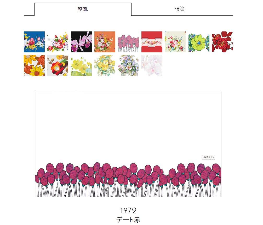うおー象印のサイトで花柄魔法瓶の歴史みれるー!!しかも壁紙と便箋までダウンロードできる!どれも良いな…