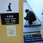 غرفة الصلاة بمطار طوكيو الموظف المسؤول عن هذه الغرفة غير مسلم  الموضوع باختصار : إنما الأمم أخلاق ما بقيت ! https://t.co/VheIF96zOe