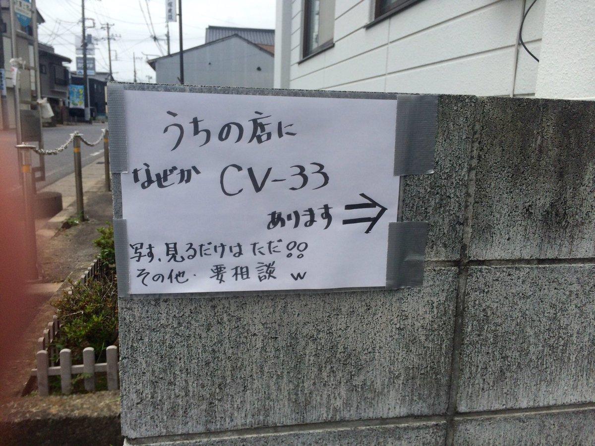 日野屋豆腐店さんでCV-33が展示されてます。 #oarai #garupan