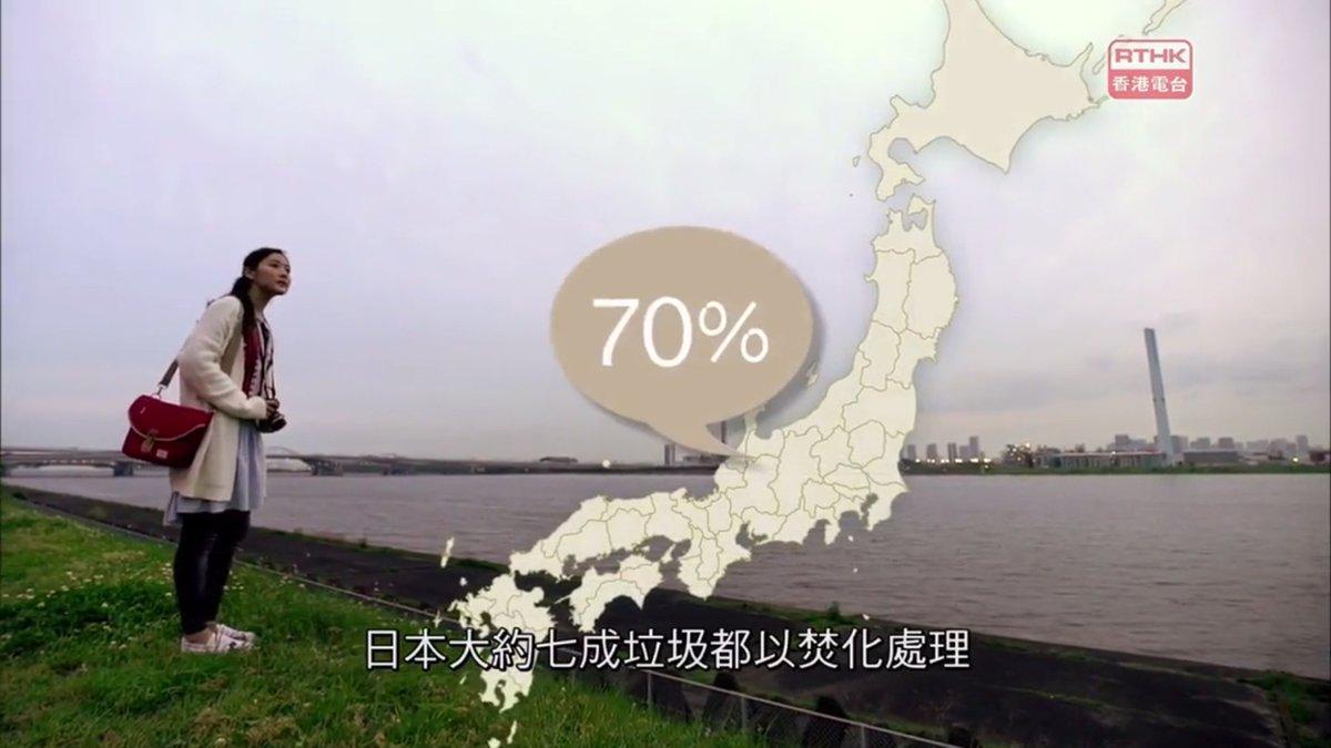 @ppcelery 日本有很多垃圾焚烧厂  (我知道的时候震惊了.. https://t.co/hFXIJTKpmR