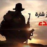 نقسم برب العرش خلاق السماء بانعدم الجيش السعودي نعدمة #عيسى_الليث #حوارنا_جبهاتنا #سلم_نفسك_ياسعودي https://t.co/tNYQvx9XYS