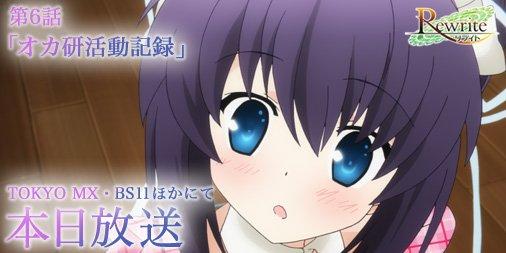 本日23時30分よりTVアニメRewrite第6話「オカ研活動記録」放送開始です。お楽しみに!※MB…