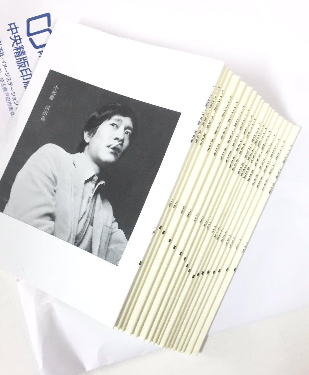 新刊「不死蝶 岸田森」(ワイズ出版映画文庫13)の刷り出しが届きました。528頁です。8月第4週あたりに書店発売予定です! https://t.co/W7ZISnsPya