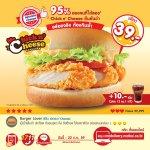 🎉 Mcdonald's ชิคแอนด์ชีส!! ในราคาเพียง 39 บาท #อร่อยไปแดก #ถูกบอกต่อ หมดเขต 22 ก.ย. นี้ https://t.co/lu6aG92LDK
