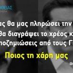 #Sorras_vs_Tsipras https://t.co/l573NMPADH
