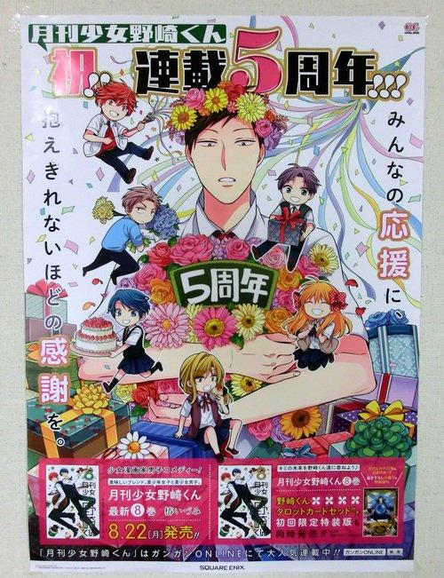 そして22日発売の月刊少女野崎くん8巻の書店さん用ポスターが届きました。今回は連載5周年記念のポスターです。発売日くらい