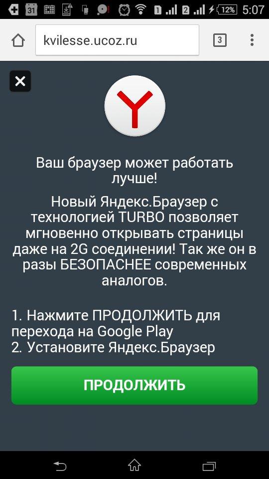 Brauzer Dlya Android