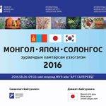 Монгол-Япон-Солонгосын зураачдын хамтарсан үзэсгэлэн 2016.08.26-ны 17:00 МУЭ үзэсгэлэнгийн танхимд нээгдэх гэж бна. https://t.co/PYC18NoOzg