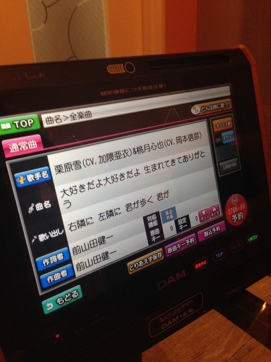 そういえばアニメのOPED曲カラオケに入っていました!是非歌って下さい CDも発売中です♪ #momokuri_anim