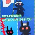 SMAP解散撤回! 私の願いはただそれだけ⋯⋯ SMAP解散撤回! 我的願望只有這樣⋯⋯ #SMAP解散報道の問題点 #smapと共に踏ん張る #SMAP #ジャニーズ事務所を許さない #SMAPは終わらせない #SMAP https://t.co/kv85kPLsDw