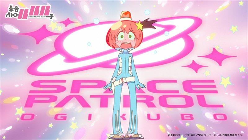 9/2(金)20時~LINE LIVEにて『宇宙パトロールルル子』全13話一挙配信決定!ぜひご覧ください☆彡 #ルル子