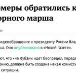 Правильный заголовок: кубанские фермеры обратились к Путину, разогнавшему их тракторый марш https://t.co/9uFHBwU7BB