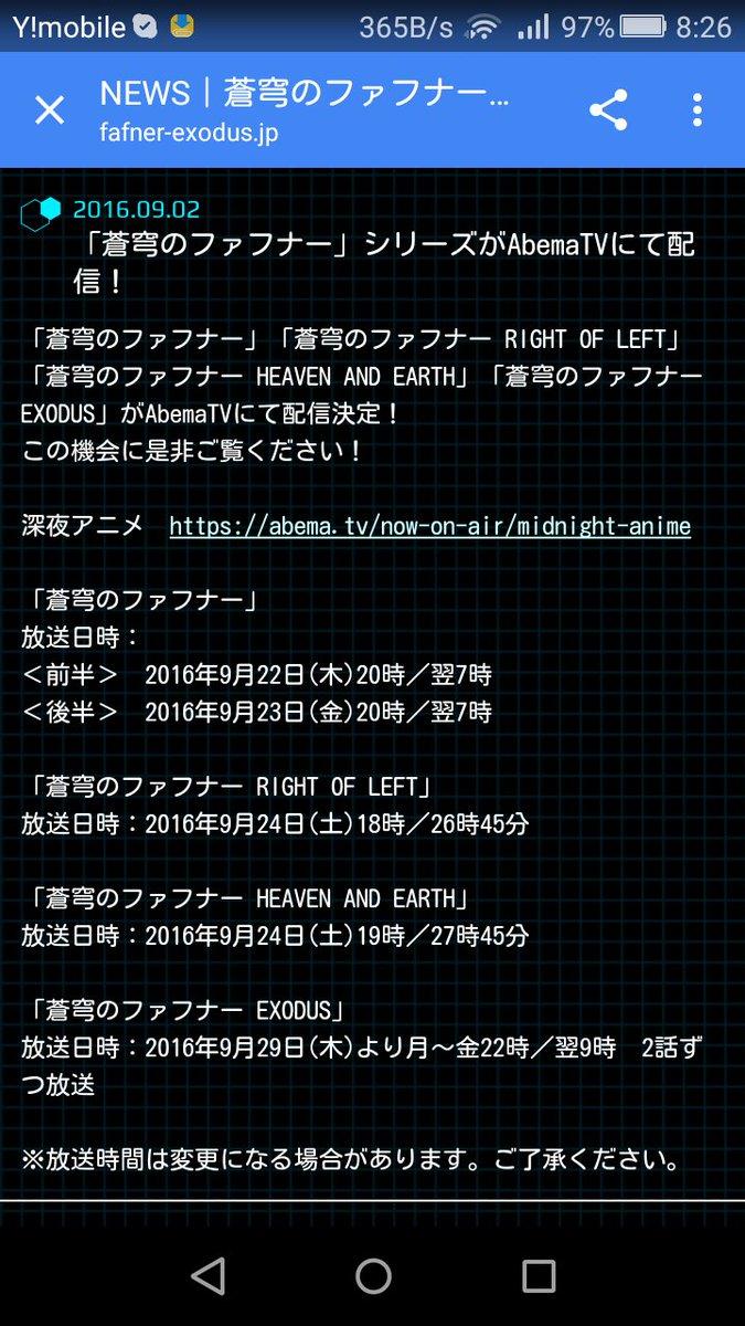 AbemaTVで蒼穹のファフナーが配信されます。全シリーズです。全シリーズです。蒼穹のファフナーを見て下さい。
