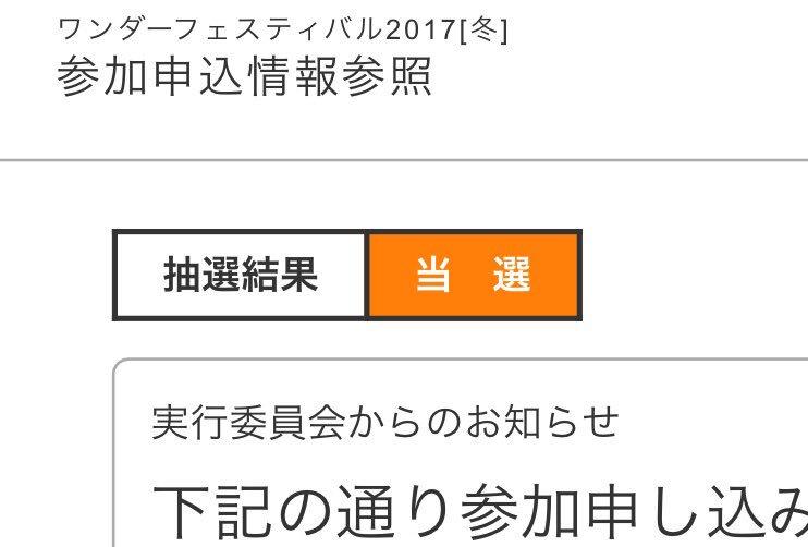 ワンフェス wf2017w 当選しました。当日版権モノは[再販]・Fate/stay night & Fate/