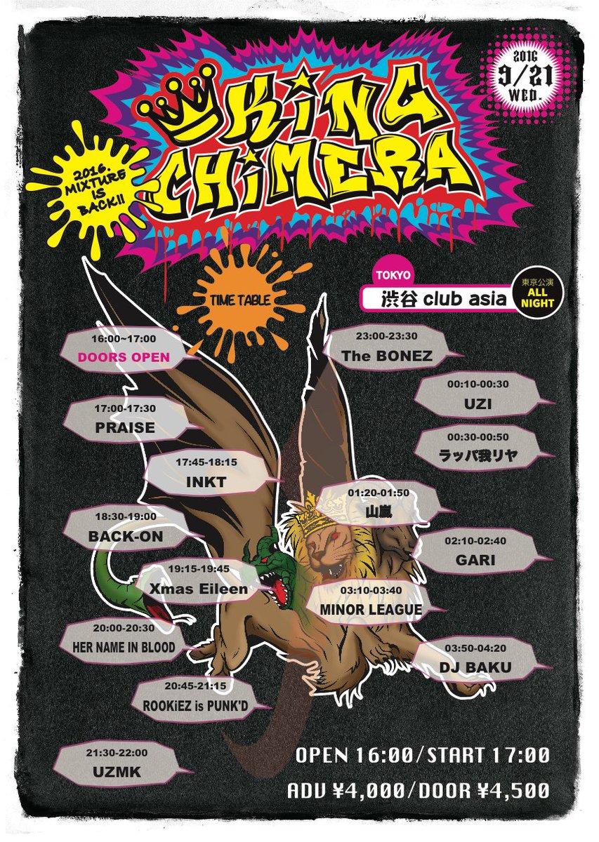 """おはよーございます。今夜は、Club Asiaにて"""" UZI the 9mm & DJ MISTA SHAR """"登場!ガリヤもジェシー達も皆いる山嵐のイベント! #山嵐 #KingChimera #ClubAsia https://t.co/hH2vSUXFp4"""