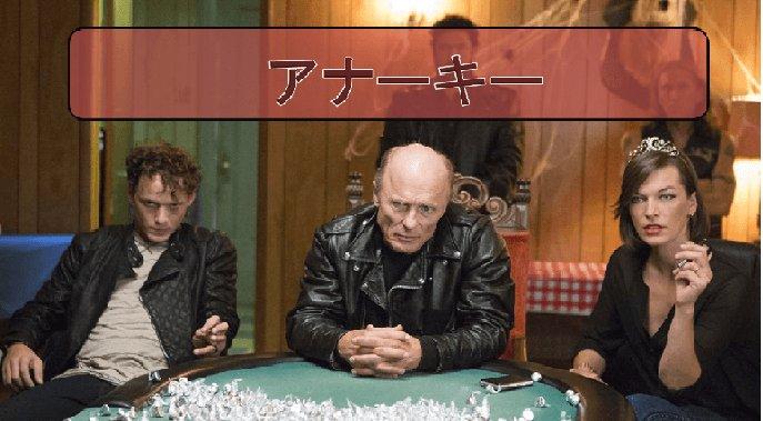 【テラフォーマーズ】映画