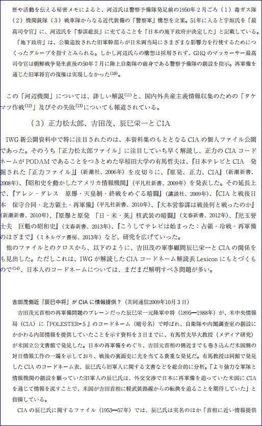 そのうち「正力松太郎ファイル」に注目していち早く解読し、正力の CIA コードネームが PODAM であることをつきと