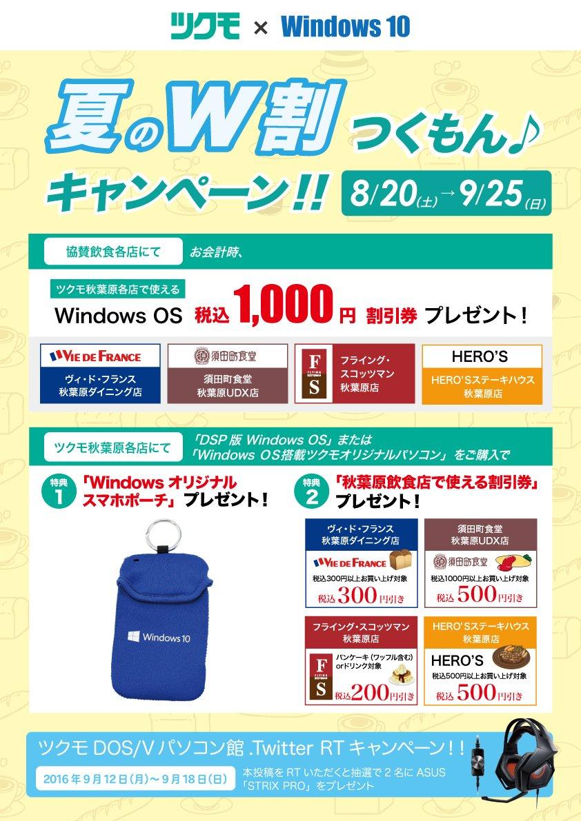【#RTキャンペーン】 Windows夏のW割つくもん♪キャンペーン開催記念企画第三弾! このツイートをRTでASUSヘッドセットを2名様にプレゼント!! 締切は9/19(日)まで。詳細は画像を確認! #マイクロソフト #ツクモ https://t.co/lAtbajgRCc