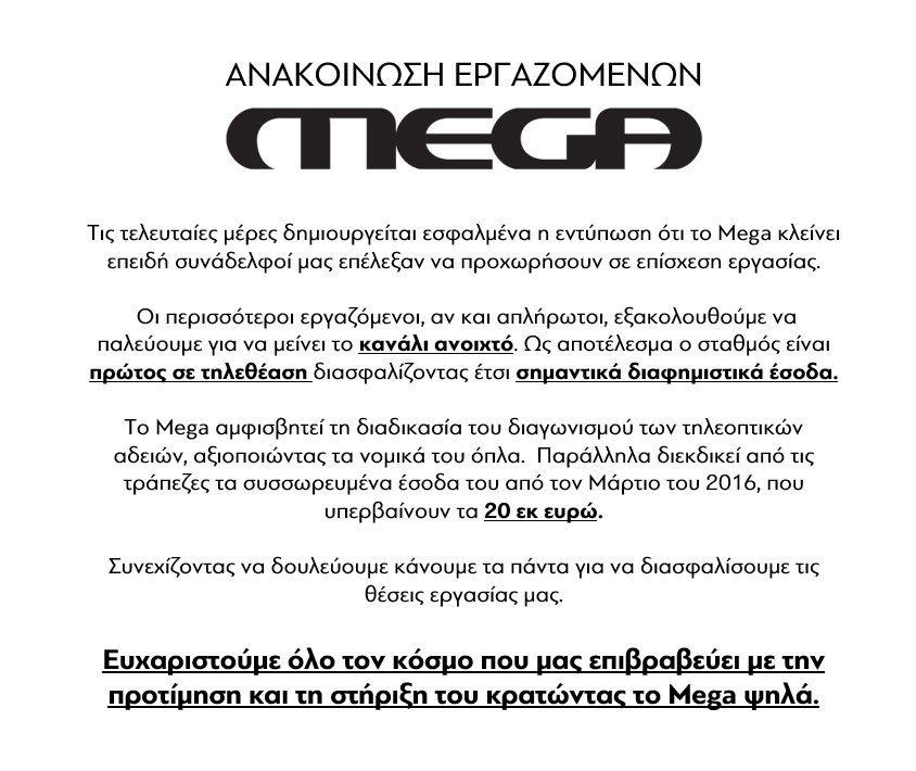Το MEGA δεν κλείνει! Ευχαριστούμε όλο τον κόσμο που μας επιβραβεύει με την προτίμηση και την στήριξη του. https://t.co/ggEgUjkpbX