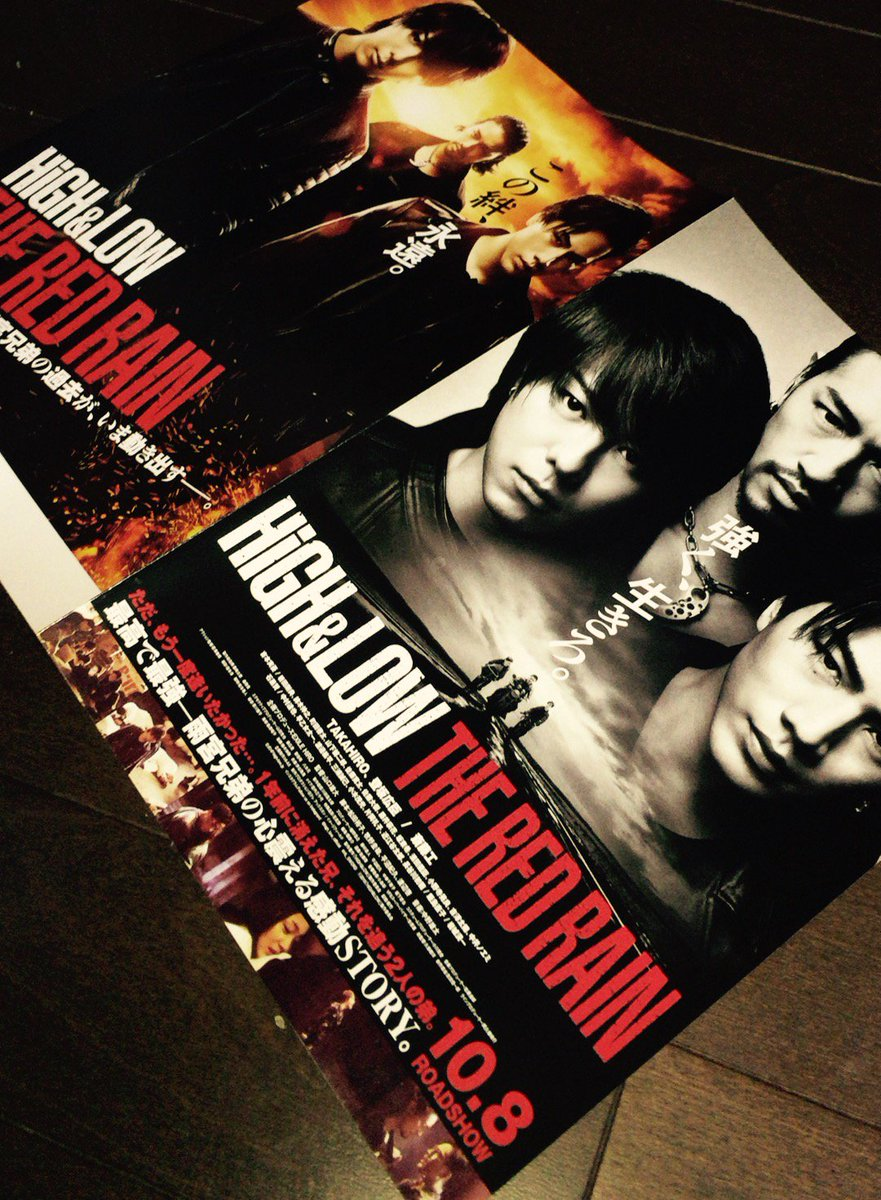 映画第2弾 『HiGH&LOW THE RED RAIN』 初号試写で一足早く観てきました。 「兄貴ーッ!」 隣の人、何回も泣いてました。 10月8日公開! https://t.co/c99IUDWcWz #HiGH_LOW https://t.co/TNxhp9FBaF