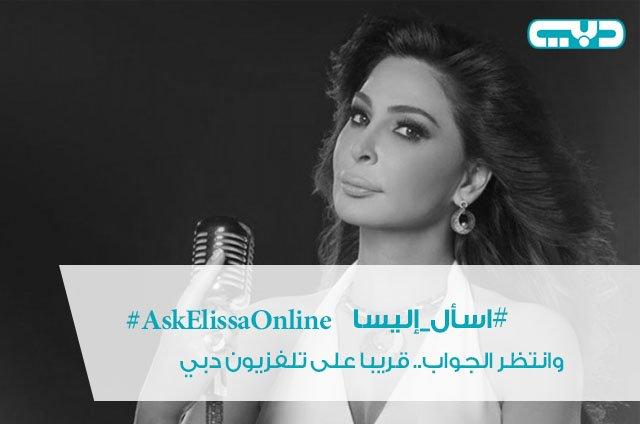 #AskElissaOnline: Ask Elissa Online