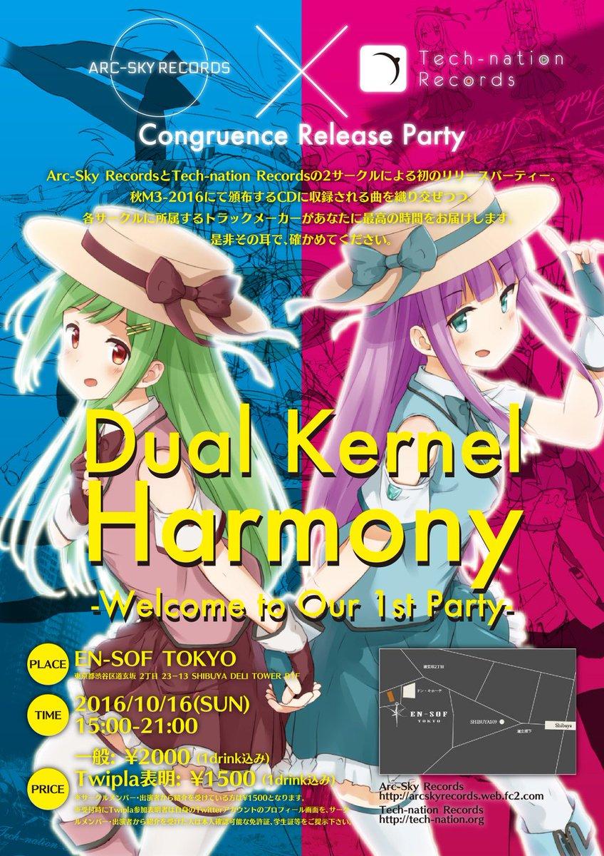 10/16にDJイベントをします!2サークルの合同の初リリパ。是非渋谷のEN-SOF TOKYOへ!! 詳細はTwipla(Twipla割あります)↓ https://t.co/KyZiVwwp0k https://t.co/F9FL2wx4RC