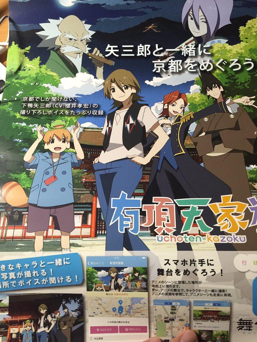 ノスタルジアのマスターに非売品で京都市内協力各社への有頂天家族の宣伝ポスターいただいてしまった。