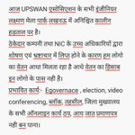@ETVUPLIVE @DigitalCM_UP @yadavakhilesh sir Look in this big scam of UPSWAN project. https://t.co/JAlFsrQF9V