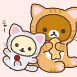 きょう9月29日は、招き猫の日。 「くる(9)ふ(2)く(9)」(来る福)からみたいですよ。 リラックマたちも福が来るように猫になってみたのかな? #招き猫の日 https://t.co/ori40hqJIj