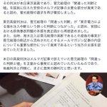 日本のメディア、こんな大事な事報道しないって、ダメ過ぎるでしょ? pic.twitter.com/w…