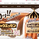 【日本ハム優勝】「シャウエッセン」など割引! ネットで歓喜の声 https://t.co/L342ViEVlC スーパーなど約1万店で、「チキチキボーン」など全8商品が値下げされる。29日から3日間限定なのでお早めに! https://t.co/txW4TXCq4k