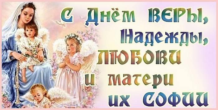 Поздравления в верой надеждой любовью
