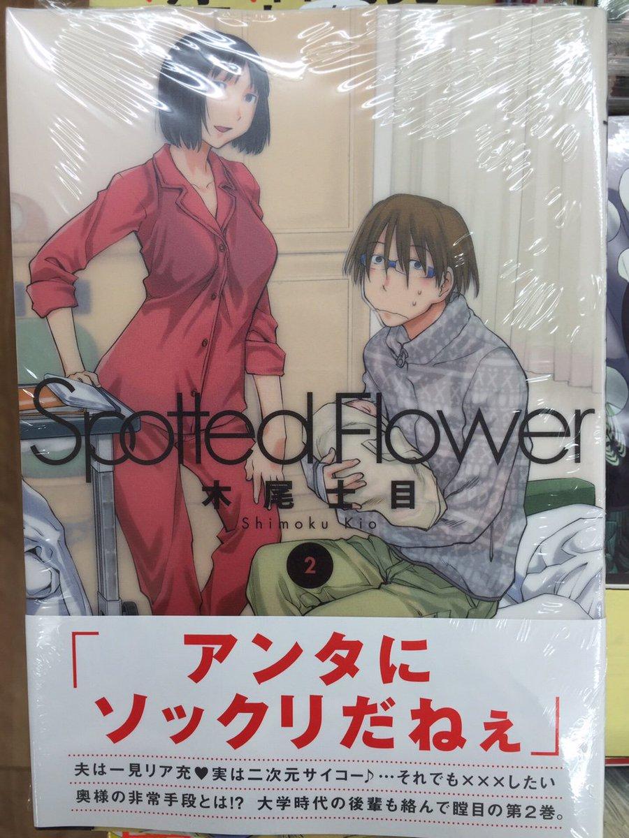 木尾士目先生が白泉社「楽園」にて連載している「Spotted Flower」2巻が発売されました。夫(オタク)と妻(一般