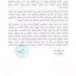 Press release: Kaaduge baavaithakaai aammu mudhalaai hidhumaithakuge agu inthihaa ah ufulemundhaa massala aai gulhey https://t.co/BHsnXMxUVZ