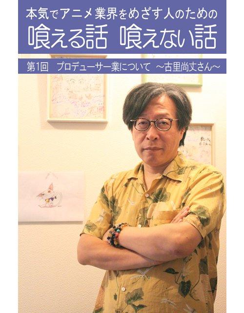 【ニュース】本気でアニメ業界をめざす人のための 喰える話 喰えない話 第1回「プロデューサー業について~古里尚丈さん~」