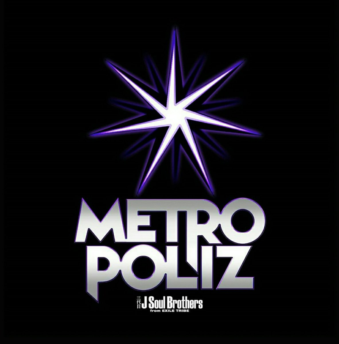 "【JSB】三代目 J Soul Brothers 待望のドームツアー開催決定!  三代目 J Soul Brothers LIVE TOUR 2016 ""METROPOLIZ""  https://t.co/LAU9Rdz1i1 https://t.co/g8Kf9aZvyw"