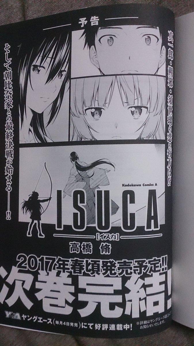 ISUCAの新刊出てたから買ったけど9巻で終わりか